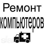 Срочная КОМПЬЮТЕРНАЯ ПОМОШЬ по Харькову. Ремонт, Настройка ПК, Антивирус