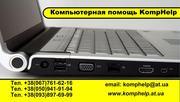 KompHelp - профессиональная помощь Вашему компьютеру ноутбуку